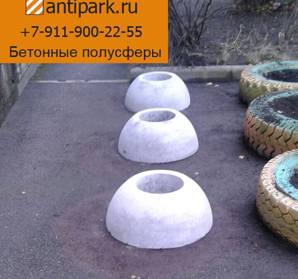 Полусфера бетонная своими руками 15